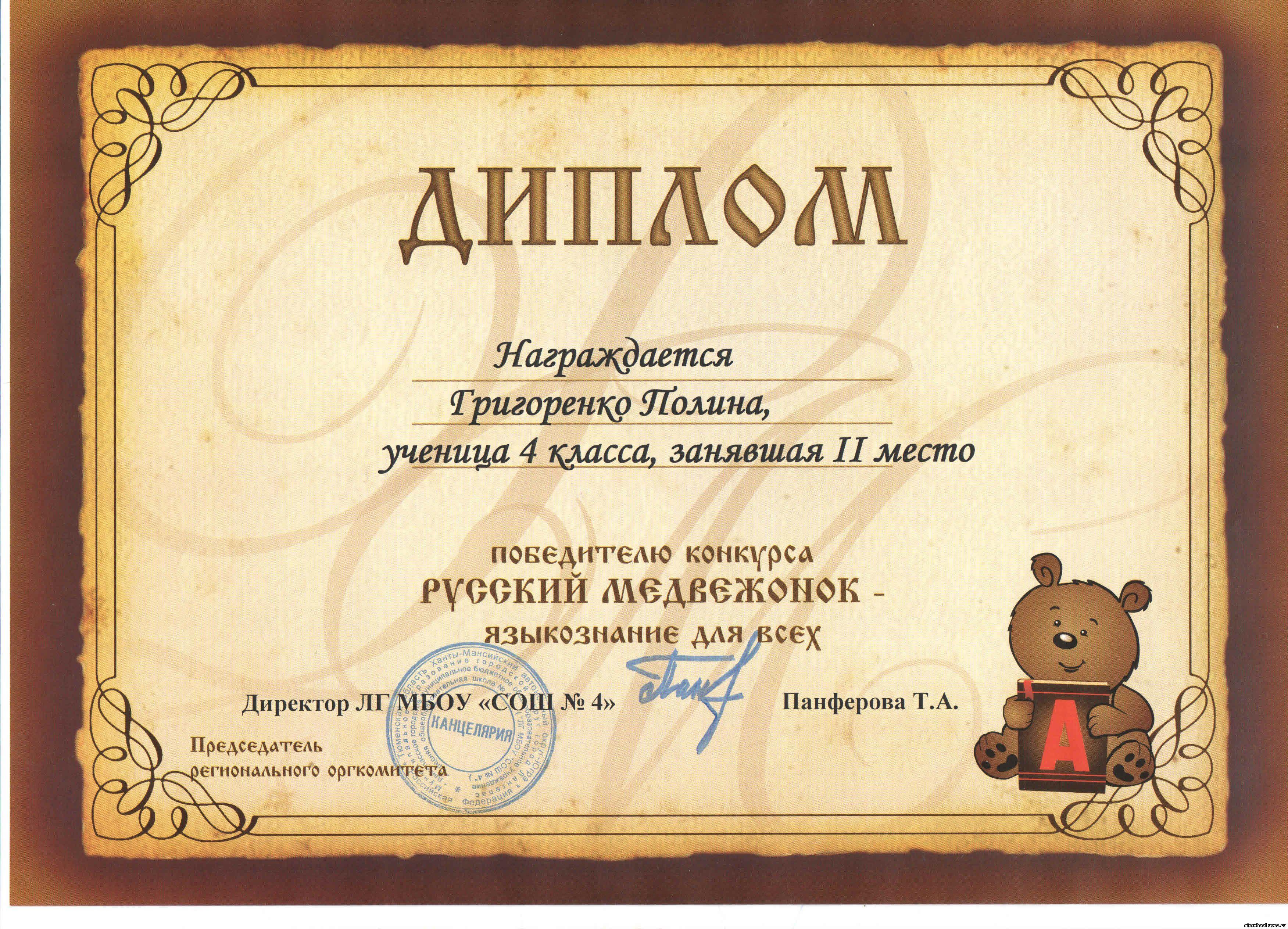 Бланки конкурса русский медвежонок
